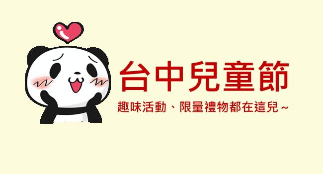 【台中兒童節】2015慶祝活動,送限量禮物