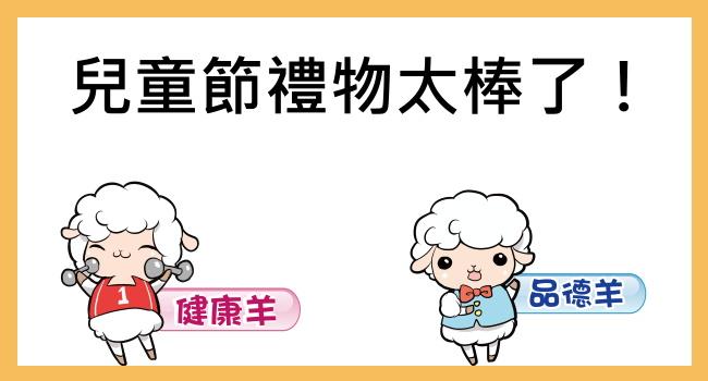 【新北兒童節】2015慶祝活動,送限量禮物2