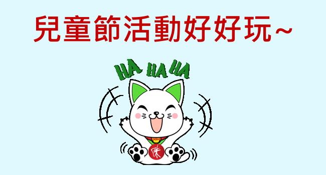 【新竹兒童節】2015慶祝活動,送限量禮物2