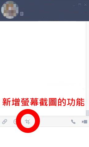 【最新版本】LINE 電腦版更新至4.0.0.278版_5