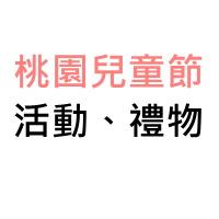【桃園兒童節】2015慶祝活動,送限量禮物_SP