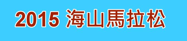 2015 海山馬拉松