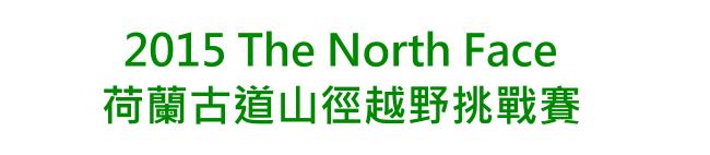 2015 The North Face荷蘭古道山徑越野挑戰賽