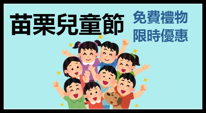 20170324 苗栗兒童節