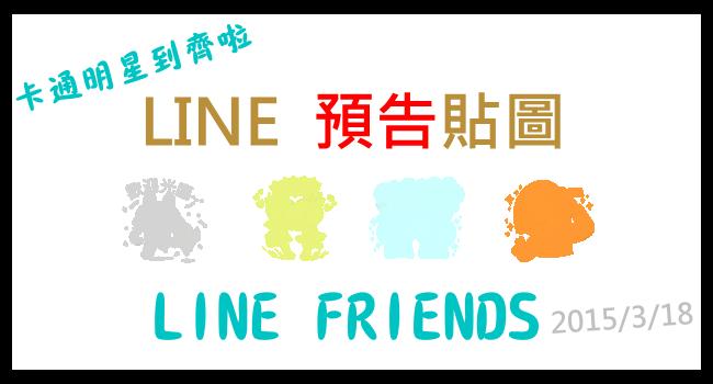 LINE貼圖_20150318_