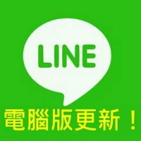 LINE-電腦版更新-SP