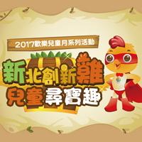 2017 新北 兒童節