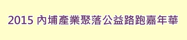 2015 內埔產業聚落公益路跑嘉年華