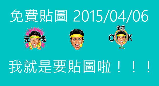 LINE免費貼圖20150406