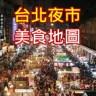 台北夜市_sp