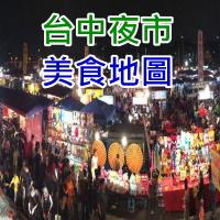 台中夜市推薦美食、營業時間_sp
