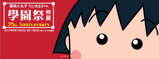 櫻桃小丸子25週年特展