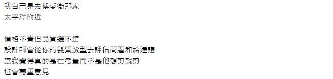 豐原 剪燙染護 理髮店20