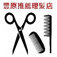 豐原 剪燙染護 理髮店_SP