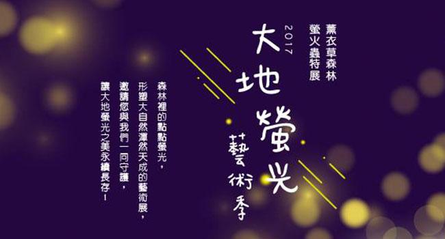 新社薰衣草森林-2