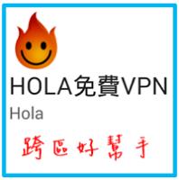 HOLA VPN-跨區好幫手-sp