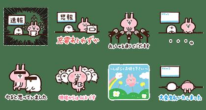LINE Sticker-4417