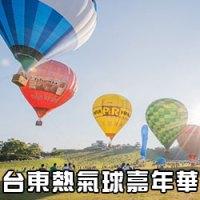 台東熱氣球嘉年華-ps23