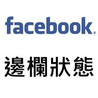FB邊欄狀態
