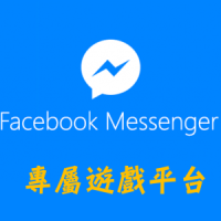 FB Messenger新功能-應用程式_