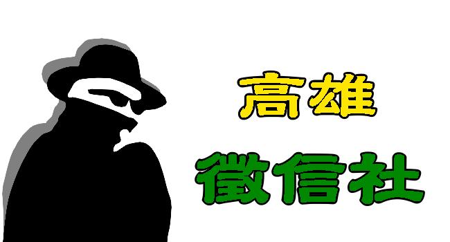 高雄徵信社