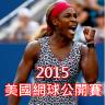 2015 US Open美國網球賽