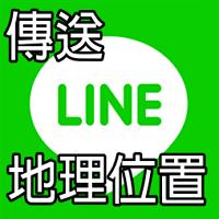 LINE傳送地理位置功能介紹-SP