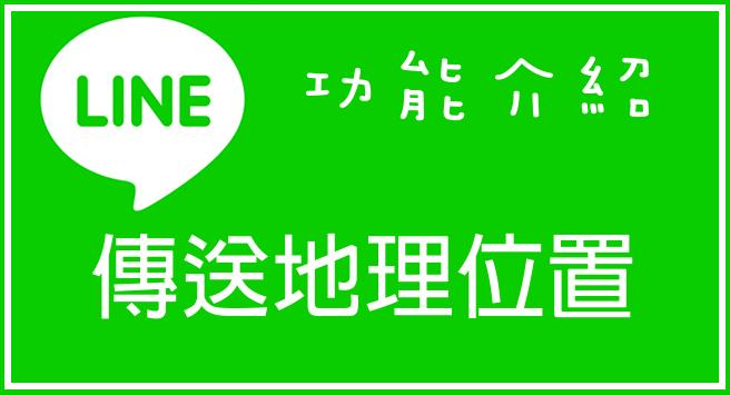 LINE傳送地理位置功能介紹