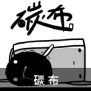 LINE原創插畫家-碳布大頭照182