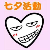 LINE愛心貼圖-七夕情人節活動-SP