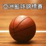 亞洲籃球錦標賽BASKETBALL 1