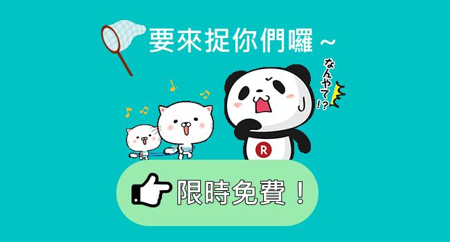 LINE免費貼圖-樂天小熊SHOPPING PANDA