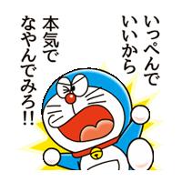 LINE貼圖-哆啦A夢