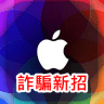 apple bilk icon