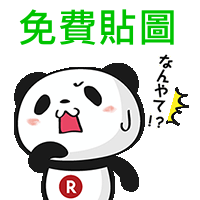 line免費貼圖-樂天小熊