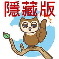 line隱藏版免費貼圖_5150