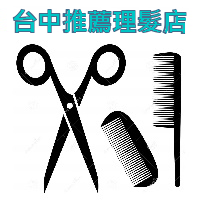 台中理髮廊_20151007-SP