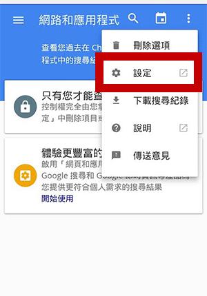 google追蹤手機定位 (5)