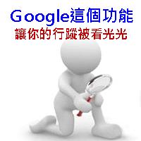 google追蹤手機定位2