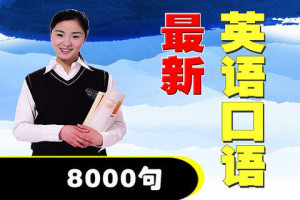 iOS限免APP軟體_The latest spoken English 8000 words 1