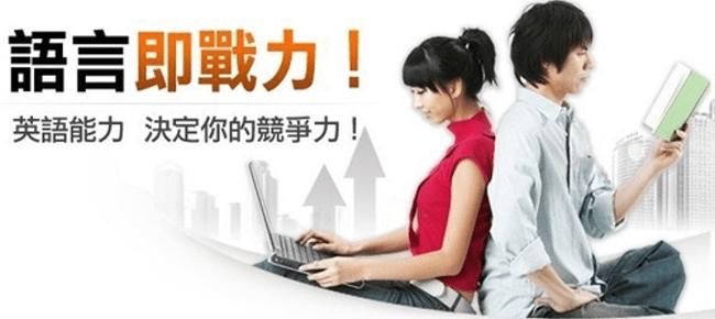 桃園托福補習班 價格、推薦、評價、試聽20151112-TOEFL 2