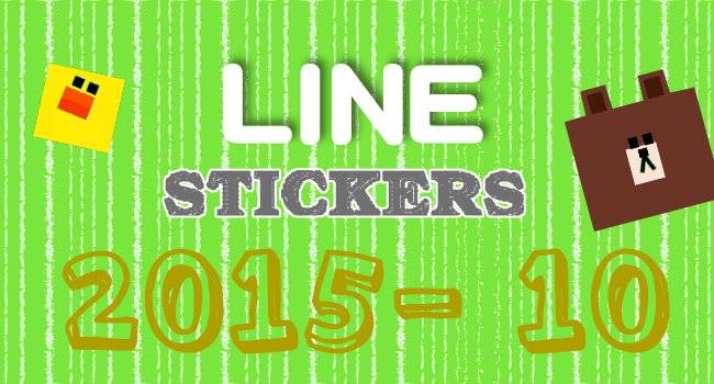 2015_10月LINE精選貼圖