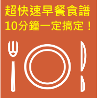 推薦早餐食譜_breakfast