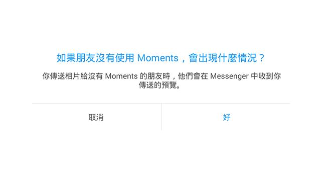 FB臉書新功能moments (7)