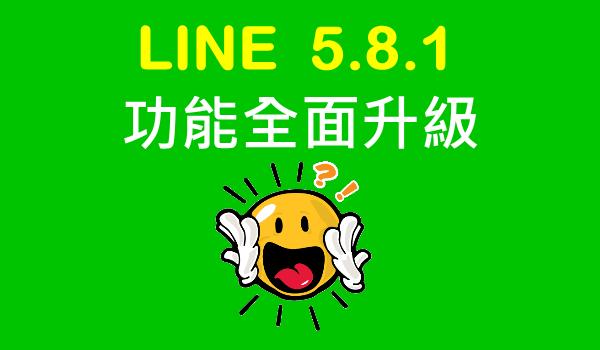 LINE 5.8版本更新功能 (13)