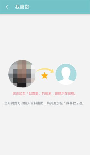 推薦交友app-派愛族 pairs 1217  (16)