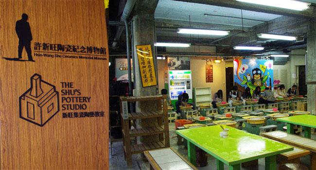 13.許新旺陶瓷紀念博物館