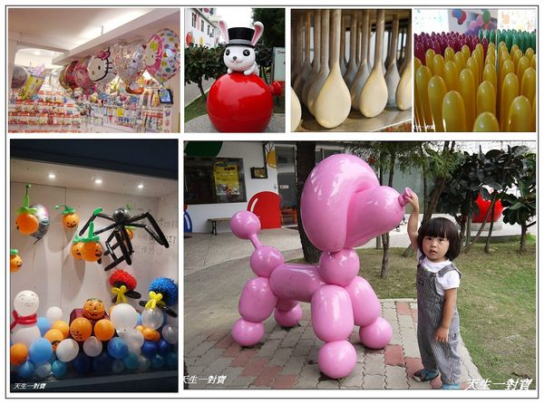 2.台灣氣球博物館mu1