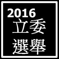 2016 立委選舉-sp
