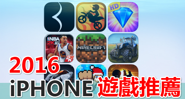 2016_IPHONE__GAME_1